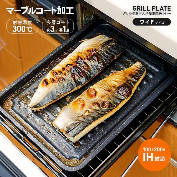 穴なしタイプ グリルのお手入れ簡単焼魚トレー マーブルW 魚焼きグリル専用 グリルトレー グリルプレート メール便 送料無料|smilecube