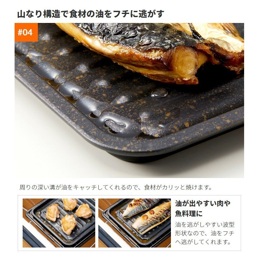 穴なしタイプ グリルのお手入れ簡単焼魚トレー マーブルW 魚焼きグリル専用 グリルトレー グリルプレート メール便 送料無料|smilecube|10