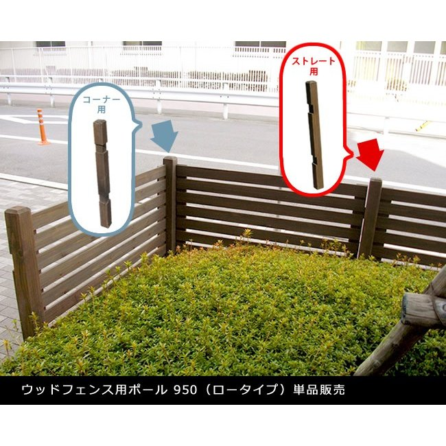 ウッドフェンス用ポール950(ロータイプ)単品販売 SFP-950|smilegarden-ex|02