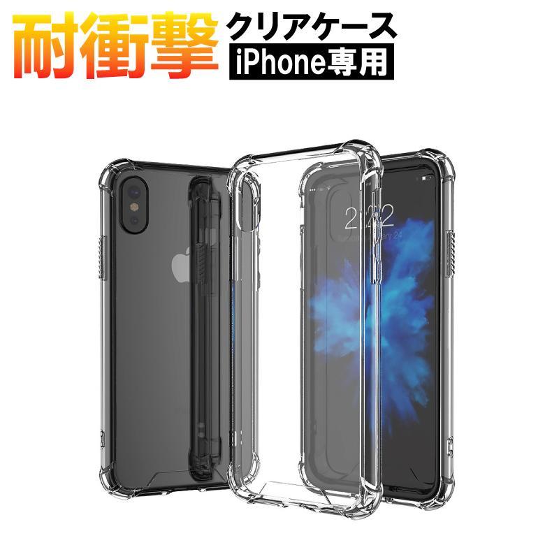 送料無料 在庫一掃 スマホケース 衝撃吸収 耐衝撃 透明 iPhone SE iPhone7 iPhone8 ケース iPhone11 Pro Maxケース iPhoneXS XR X iPhone8 7 iPhone6 クリア|smilegg-shop