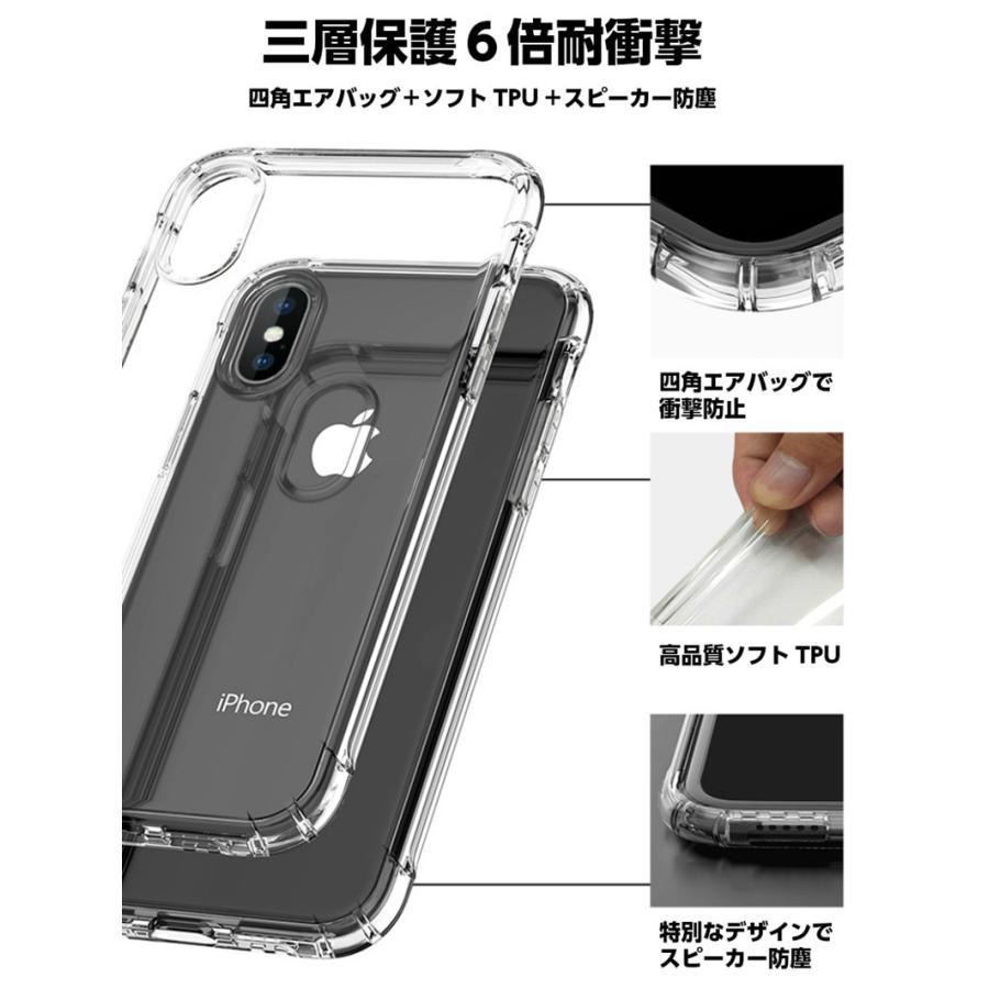 送料無料 在庫一掃 スマホケース 衝撃吸収 耐衝撃 透明 iPhone SE iPhone7 iPhone8 ケース iPhone11 Pro Maxケース iPhoneXS XR X iPhone8 7 iPhone6 クリア|smilegg-shop|02