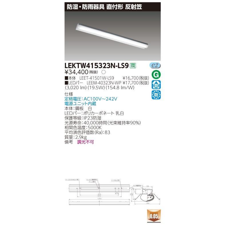 東芝ライテック TOSHIBA 照明 LEDベースライト TENQOO LEKTW415323N-LS9 非調光タイプ(LEKTW415323NLS9) 東芝ライテック TOSHIBA 照明 LEDベースライト TENQOO LEKTW415323N-LS9 非調光タイプ(LEKTW415323NLS9) 東芝ライテック TOSHIBA 照明 LEDベースライト TENQOO LEKTW415323N-LS9 非調光タイプ(LEKTW415323NLS9) ec1