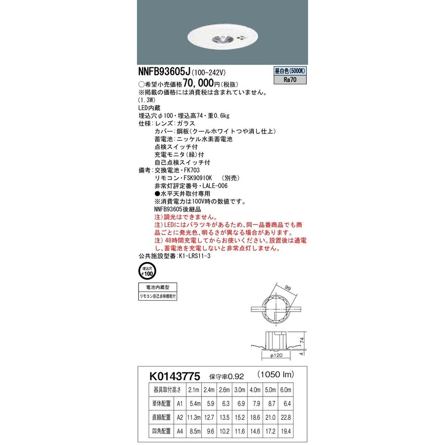 パナソニック 天井埋込型 LED(昼白色) 非常用照明器具 一般型(30分間) リモコン自己点検機能付 NNFB93605J