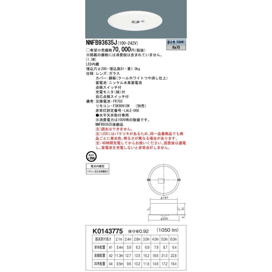 (10台セット)パナソニック リニューアル用 天井埋込型 LED(昼白色) 非常用照明器具 一般型(30分間) リモコン自己点検機能付 NNFB93635J