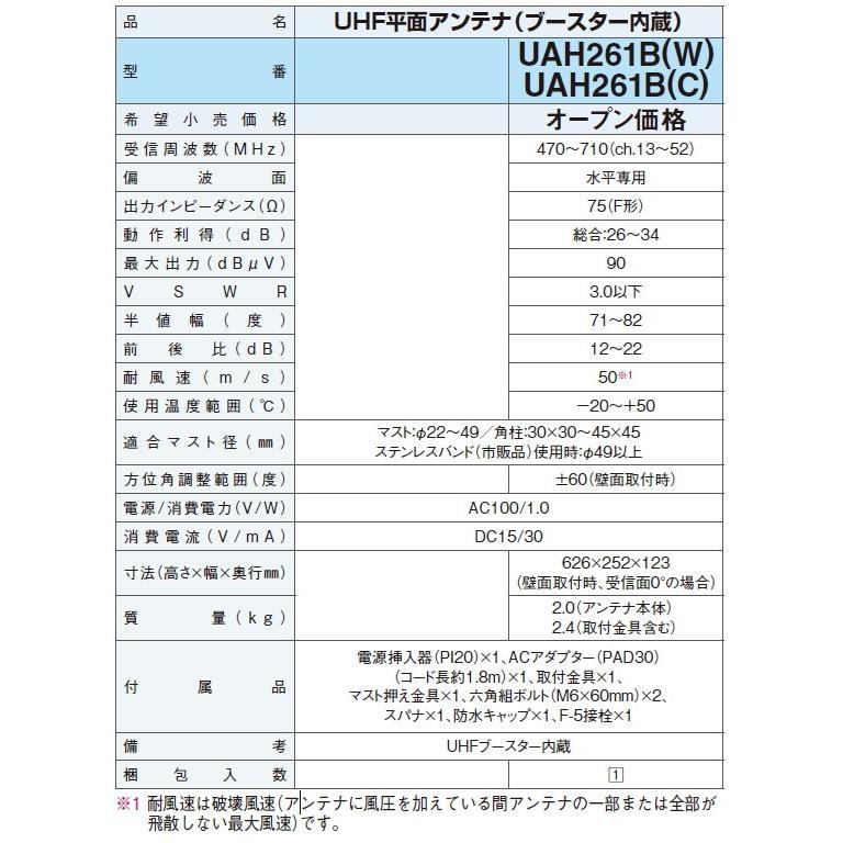 【UAH261BW】 DIGICATCH 【ブースター内蔵 / 26素子相当】 (オフホワイト) UAH261B (W) DXアンテナ 地上デジタルアンテナ (デジキャッチ)