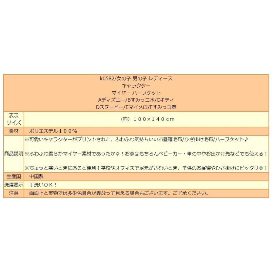 キャラクター マイヤー ハーフケット Aディズニー Bすみっコ水 Cキティ Dスヌーピー Eマイメロ  Fすみっコ黄 k0582 (51|smilemako|09