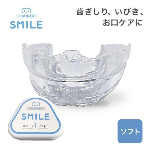 SMILE マウスピース ソフト 歯列ケア 歯ぎしり いびき スマイルマウスピース|smilemouth