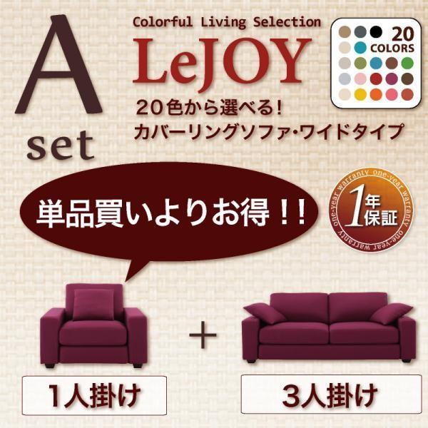 ミスティグレー 脚Dブラウン ワイドタイプ Colorful Living Selection LeJOY リジョイ ソファ2点セット 1P+3P 20色から!カバーリングソファ