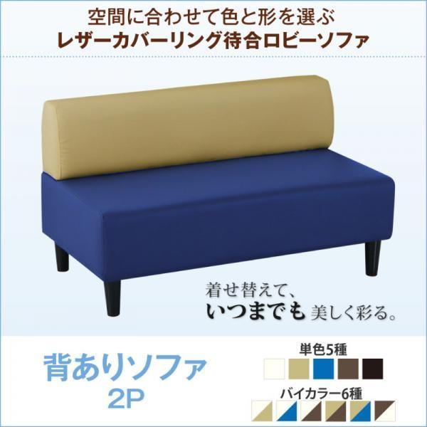 ベージュ×ブラウン ベージュ×ブラウン ソファ 背あり 2P 空間に合わせて色と形を選ぶレザーカバーリング待合ロビーソファ Caran Coron カランコロン