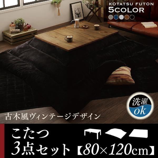 サイレントブラック こたつ3点セット(テーブル+掛・敷布団) 4尺長方形(80×120cm) 古木風ヴィンテージデザインこたつ Nostalwood FK ノスタルウッド エフケー