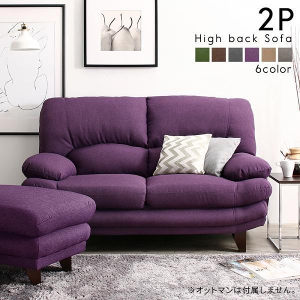 モスグリーン ソファ ソファ 2P 日本の家具メーカーがつくった 贅沢仕様のくつろぎハイバックソファ ファブリックタイプ
