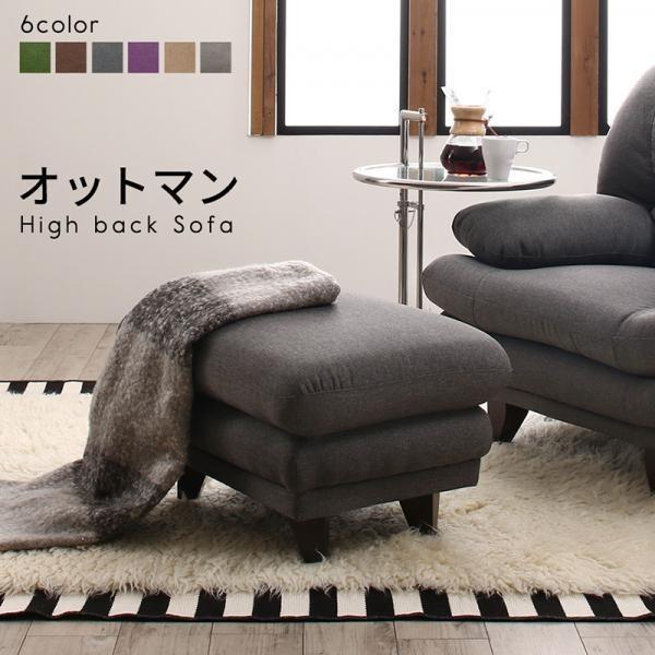 モスグリーン オットマン 日本の家具メーカーがつくった 贅沢仕様のくつろぎハイバックソファ ファブリックタイプ
