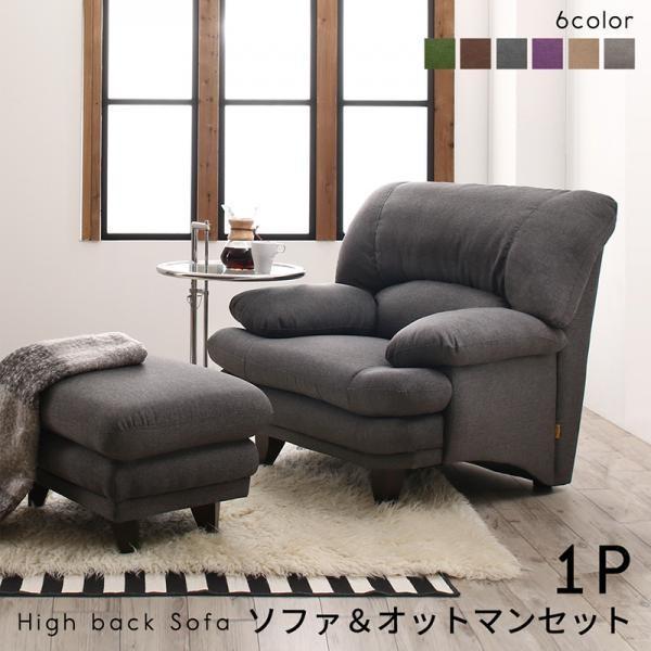 チャコールグレー チャコールグレー ソファ&オットマンセット 1P 日本の家具メーカーがつくった 贅沢仕様のくつろぎハイバックソファ ファブリックタイプ