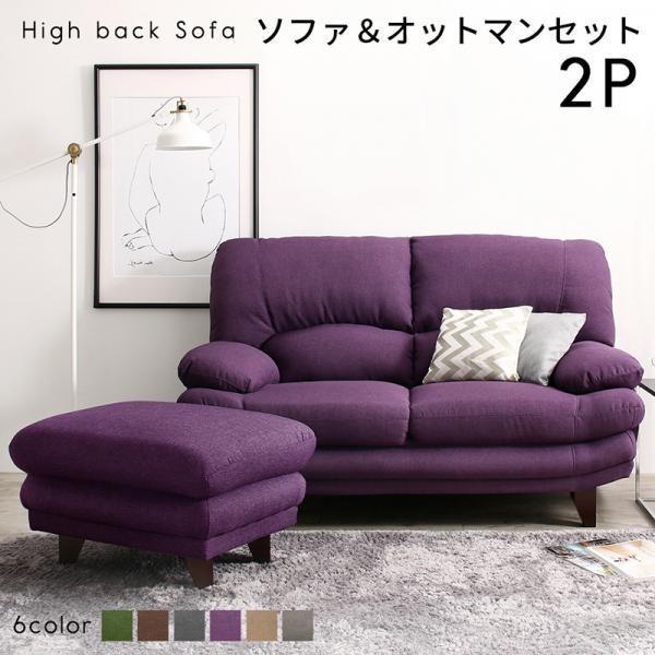 モスグリーン モスグリーン ソファ&オットマンセット 2P 日本の家具メーカーがつくった 贅沢仕様のくつろぎハイバックソファ ファブリックタイプ