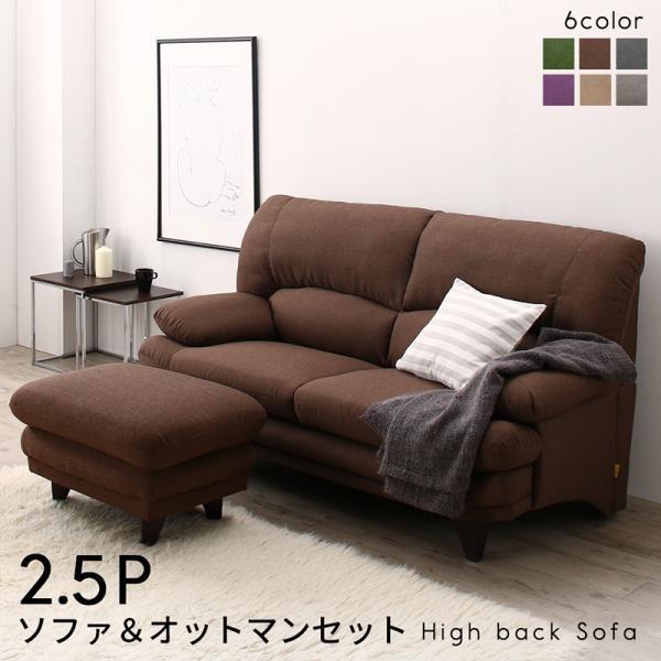 チャコールグレー チャコールグレー ソファ&オットマンセット 2.5P 日本の家具メーカーがつくった 贅沢仕様のくつろぎハイバックソファ ファブリックタイプ