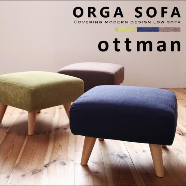 ネイビー オルガ オットマン カバーリングモダンデザインローソファ ORGA ORGA