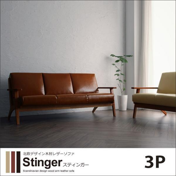 キャメルブラウン スティンガー 3P 北欧デザイン木肘レザーソファ Stinger Stinger