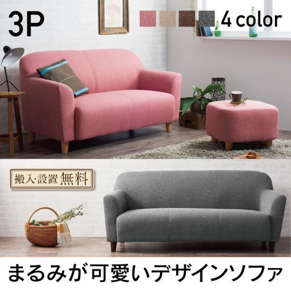 ピンク まるみが可愛いコンパクトソファ Linoa リノア 3P