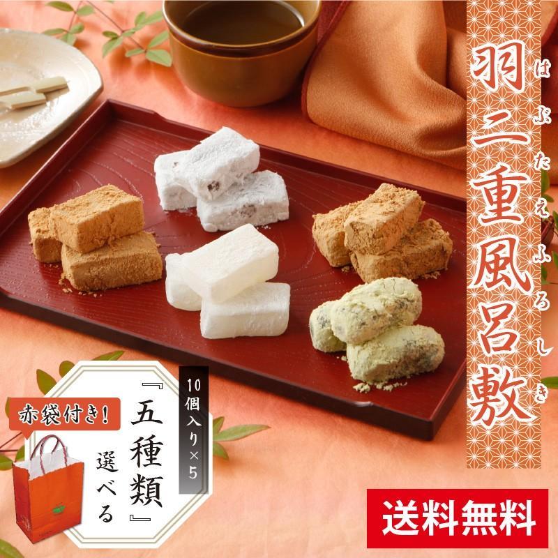 羽二重風呂敷 選べる5種セット 羽二重餅 赤袋入り 和菓子 福井 銘菓 ギフト|smileshoutengai
