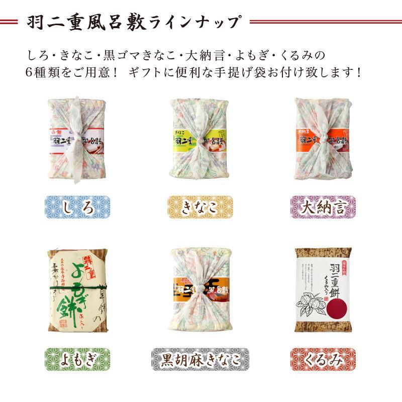 羽二重風呂敷 選べる5種セット 羽二重餅 赤袋入り 和菓子 福井 銘菓 ギフト|smileshoutengai|05