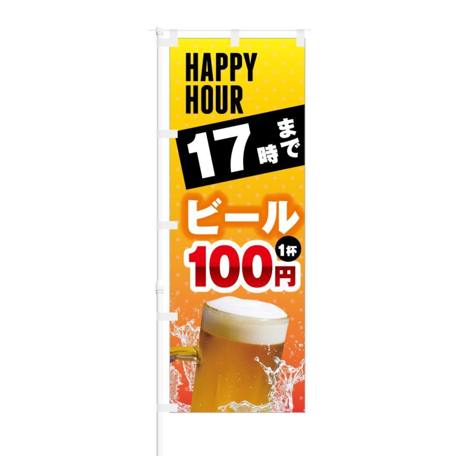 のぼり HAPPY HOUR 17時まで ビール 1杯 100円|smkc