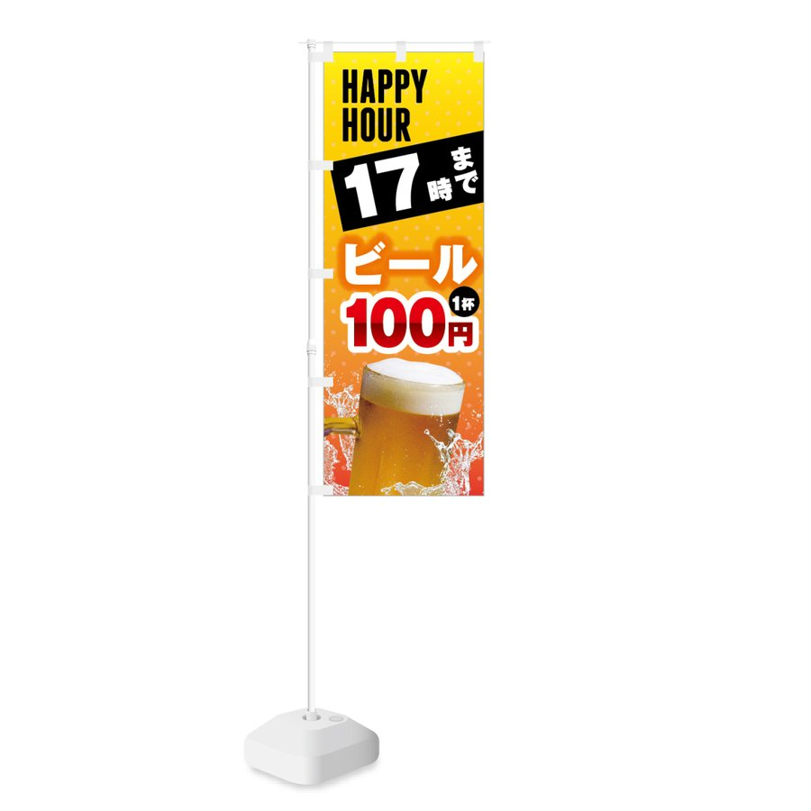 のぼり HAPPY HOUR 17時まで ビール 1杯 100円|smkc|02