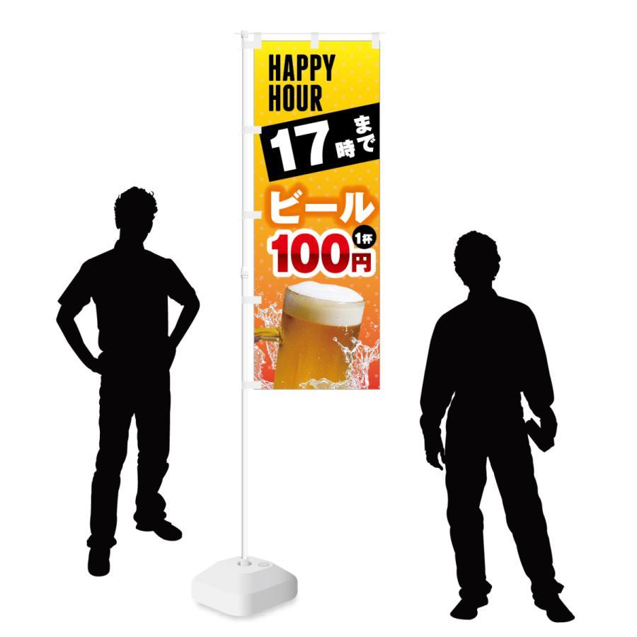 のぼり HAPPY HOUR 17時まで ビール 1杯 100円|smkc|03