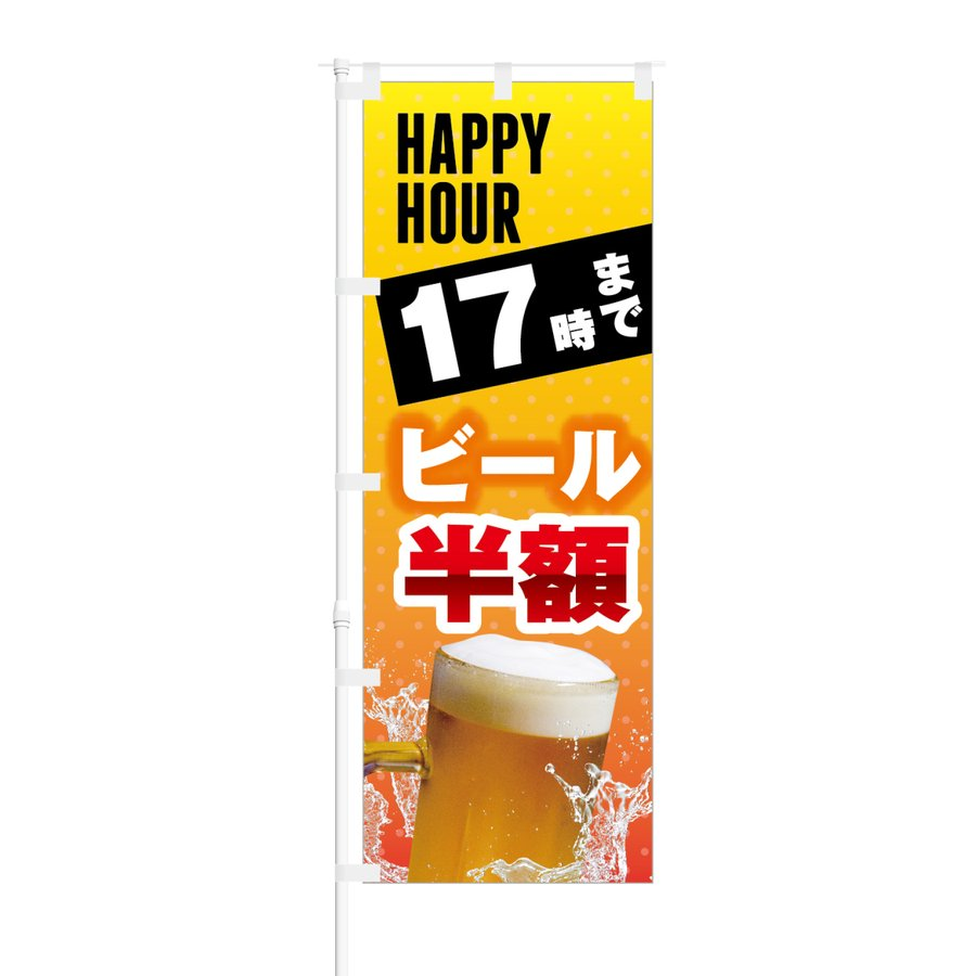のぼり HAPPY HOUR 17時まで ビール 半額|smkc