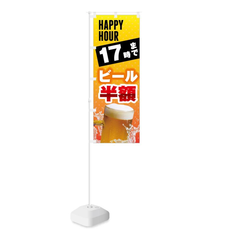 のぼり HAPPY HOUR 17時まで ビール 半額|smkc|02