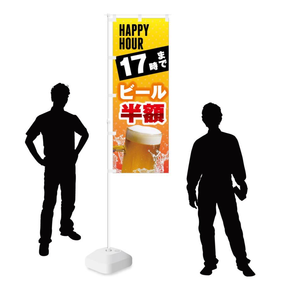 のぼり HAPPY HOUR 17時まで ビール 半額|smkc|03