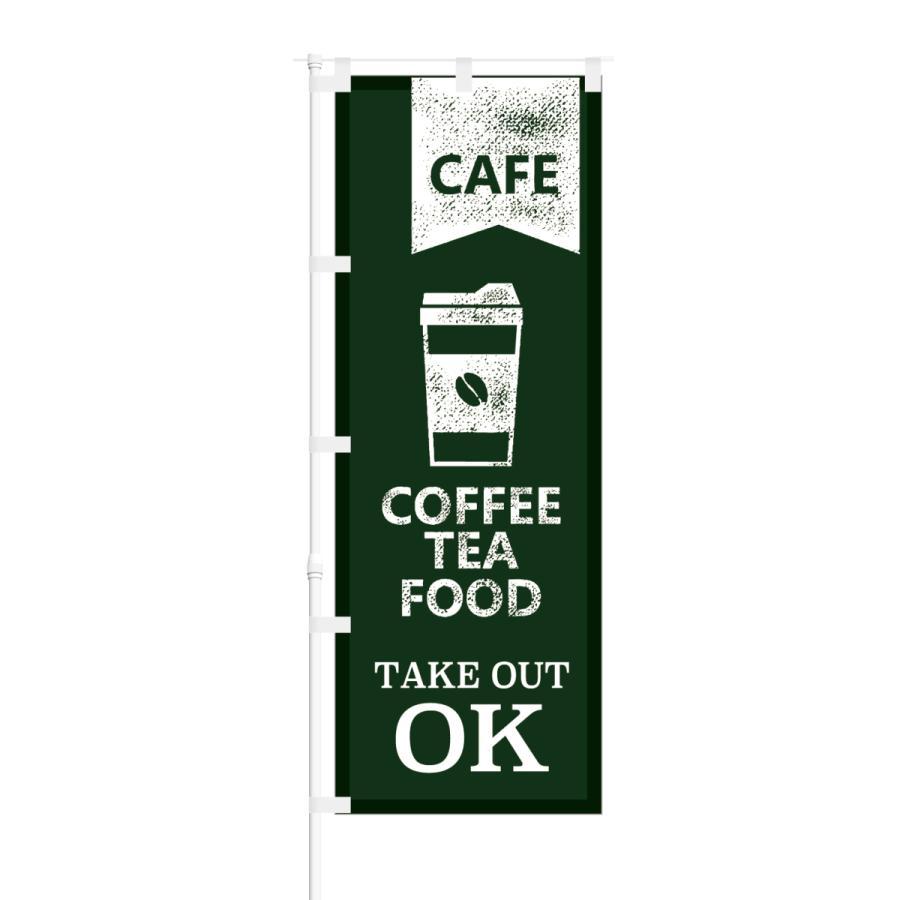 のぼり CAFE COFFEE TEA FOOD TAKE OUT OK smkc