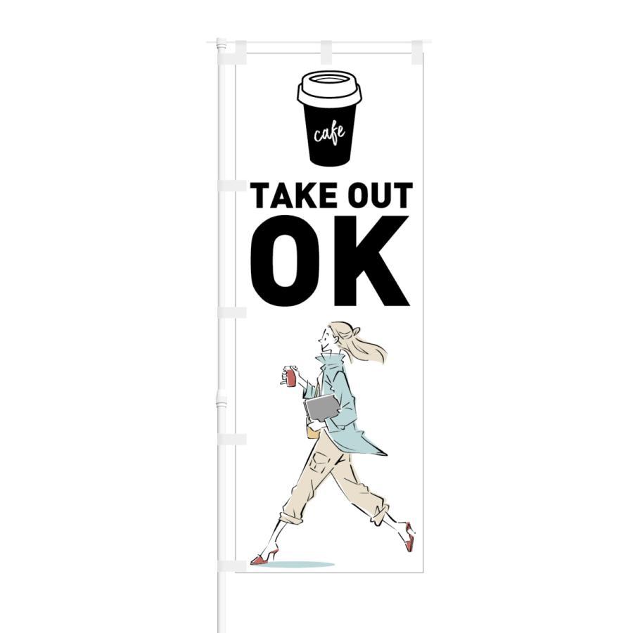 のぼり Cafe TAKE OUT OK|smkc
