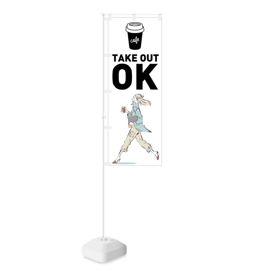 のぼり Cafe TAKE OUT OK|smkc|02