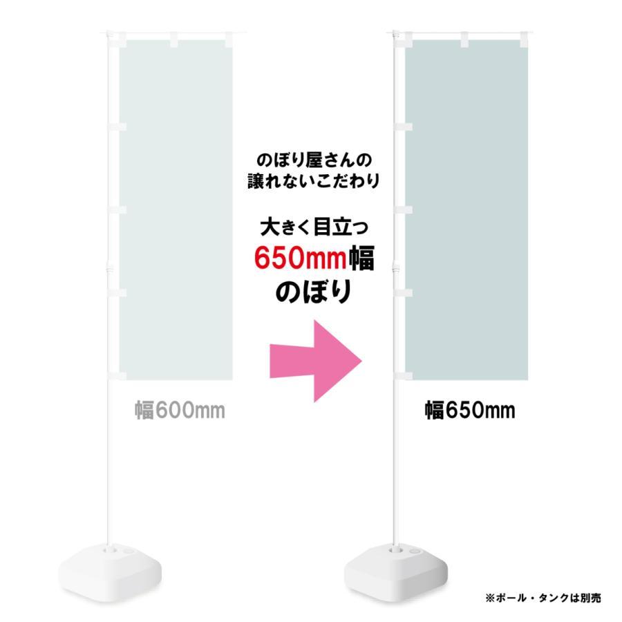 のぼり 台湾スイーツ 豆花 トウファ smkc 04