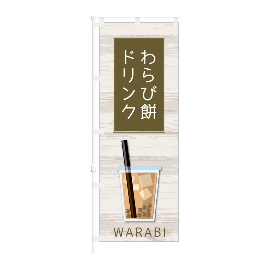 のぼり わらび餅ドリンク WARABI smkc