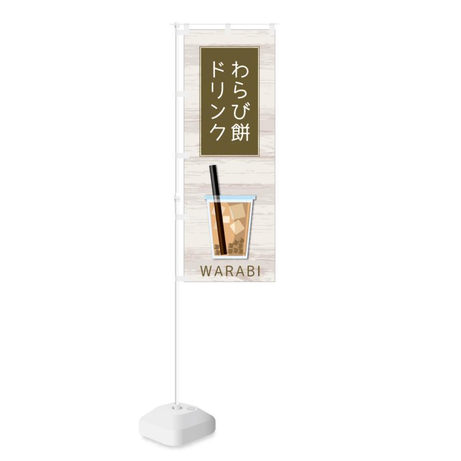 のぼり わらび餅ドリンク WARABI smkc 02
