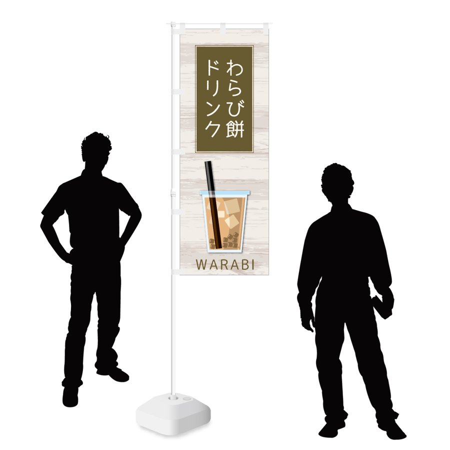 のぼり わらび餅ドリンク WARABI smkc 03