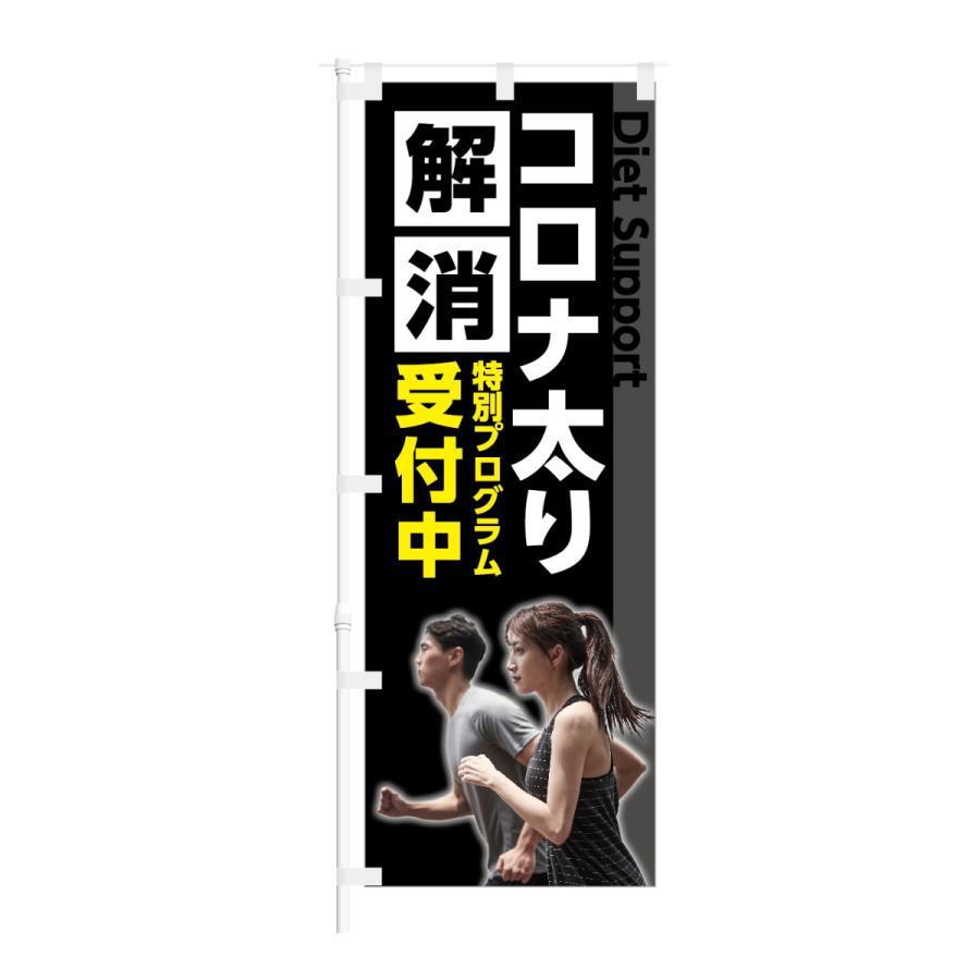 のぼり コロナ太り 解消 特別プログラム 受付中|smkc