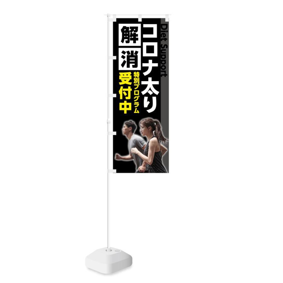のぼり コロナ太り 解消 特別プログラム 受付中|smkc|02