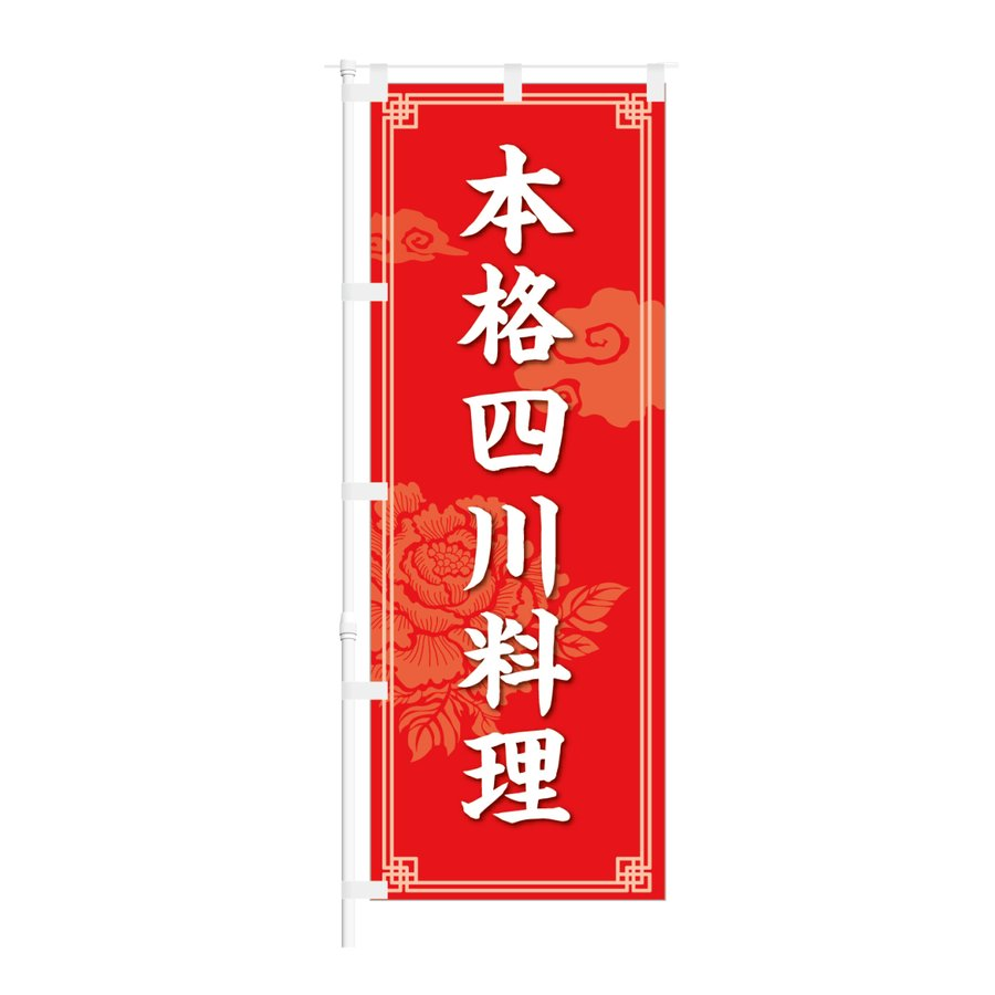 のぼり 本格四川料理|smkc
