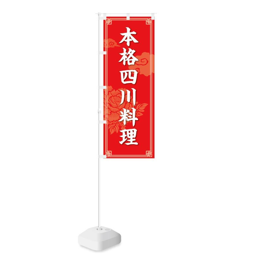 のぼり 本格四川料理|smkc|02
