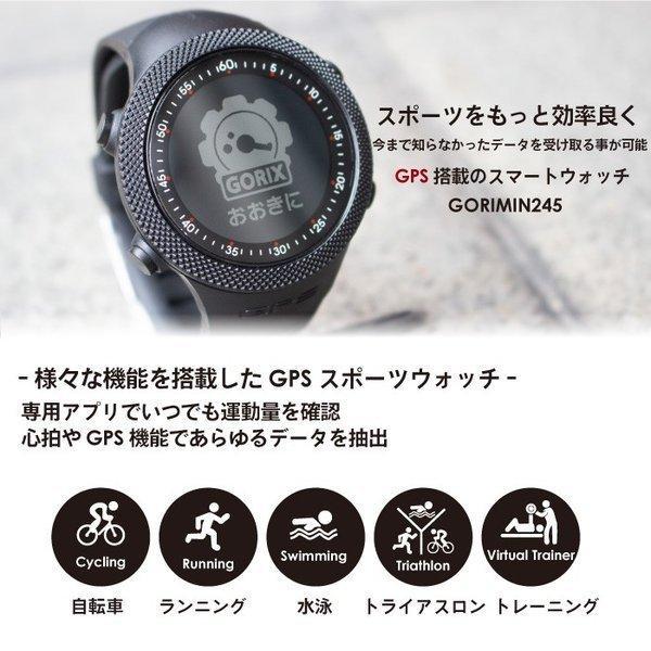 【あすつく 送料無料】GORIX GPS 腕時計 スマートウォッチ 防水 心拍 時計 iphone android ブルートゥース Bluetooth GORIMIN245|smz-shimizu|02