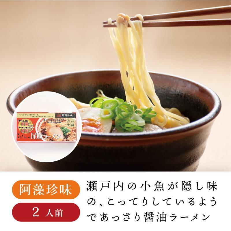 阿藻珍味 尾道ラーメン2食 箱入り|sn-hiroshima