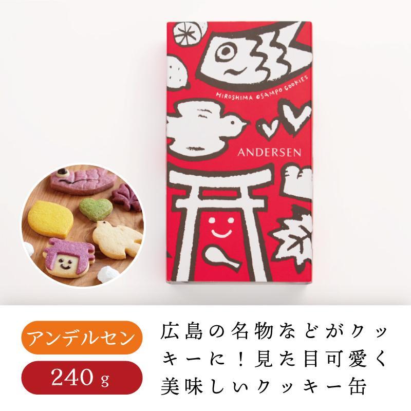 アンデルセン 広島おさんぽクッキー クッキー かわいい 広島 広島土産|sn-hiroshima