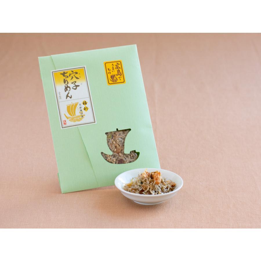 福利物産 穴子ちりめん ちりめん 穴子 ご飯のおとも ふりかけ 広島 広島土産|sn-hiroshima