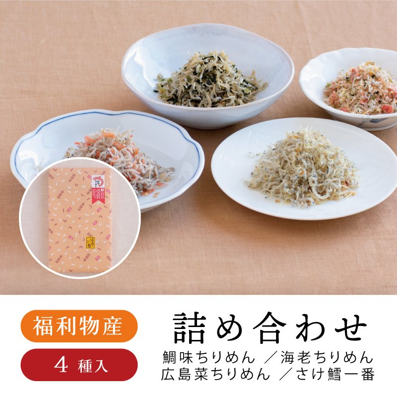 福利物産 ふりかけ詰合せ B-15 ちりめん 鯛 海老 えび 広島菜 さけ たら ご飯のおとも ふりかけ 贈答 広島 広島土産|sn-hiroshima