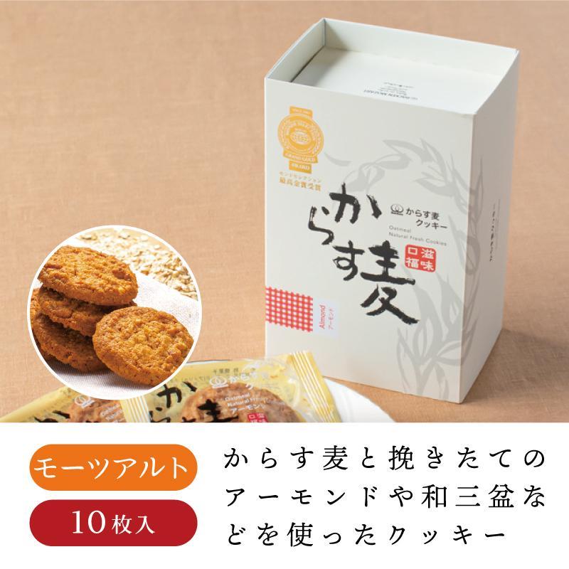 モーツァルト からす麦クッキー 10枚入 アーモンドクッキー クッキー 広島 広島土産|sn-hiroshima