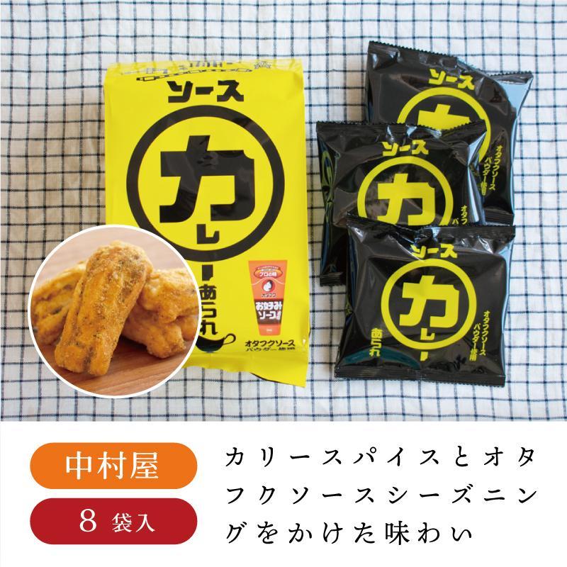 中村屋 ソースカレーあられ 8袋入 sn-hiroshima