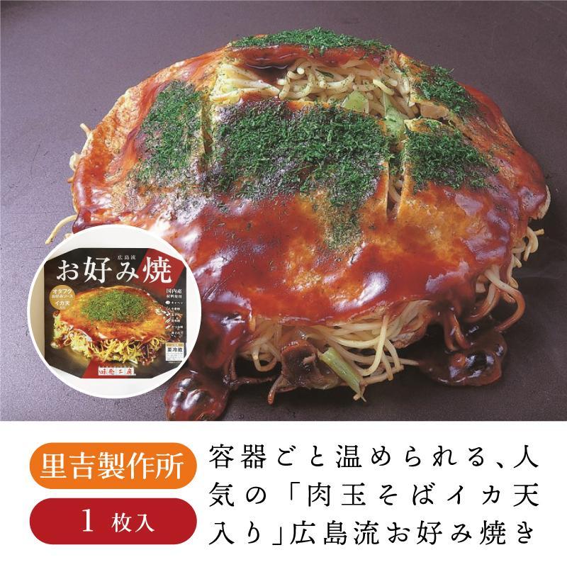 里吉 広島流お好み焼1枚入り お好み焼き 冷蔵 広島 広島土産 ご当地グルメ sn-hiroshima