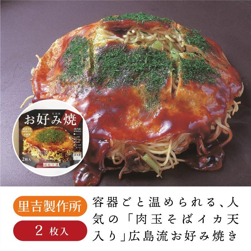 里吉 広島流お好み焼2枚入り お好み焼き 冷蔵 広島 広島土産 ご当地グルメ|sn-hiroshima